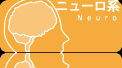ニューロ系