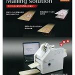 MAXメーリングソリューション1