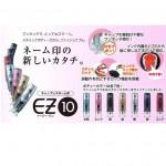 三菱ネーム印・EZ10