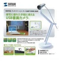 USB書画カメラ画像1