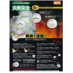 MAX火災警報器画像