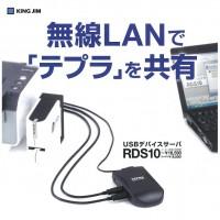 無線LANでテプラを共有①